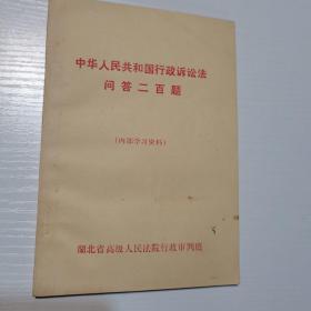 《中华人民共和国行政诉法》问答二百题。