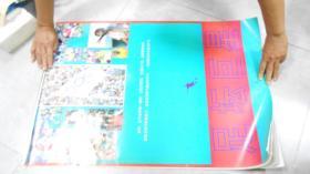 挂历:足坛巨星 1997年  L2