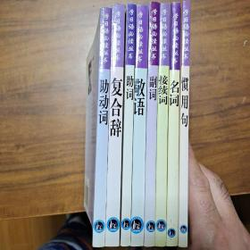 学习日语必读丛书(共9册),助动词,复合辞,副词,名词,惯用词,助词,敬语,接续词。合售】