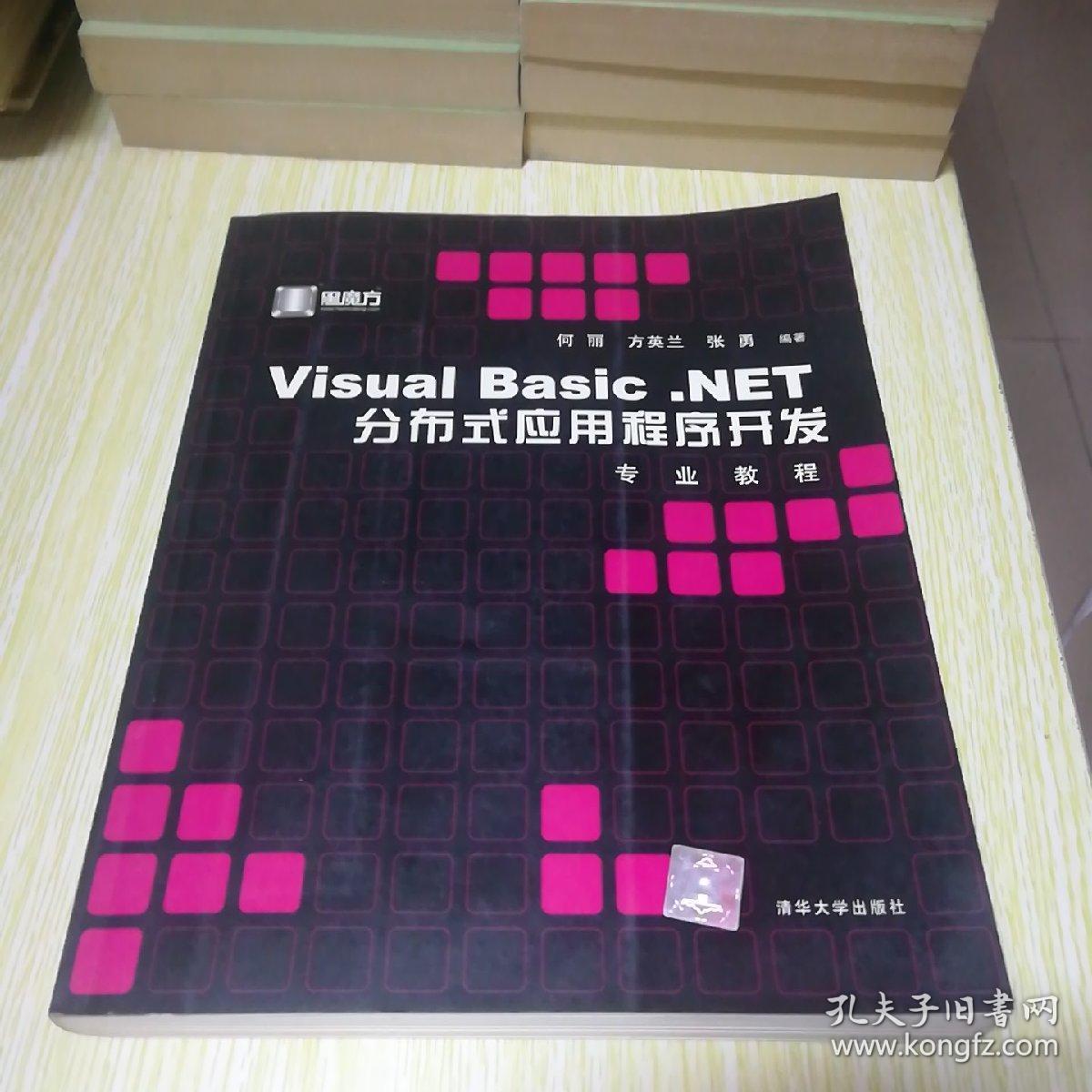 Visual Basic.NET分布式应用程序开发专业教程