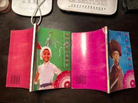 少年英雄故事丛书(注音本 插图漂亮)神威的红缨枪、他们都是儿童团长(2册合售)馆藏