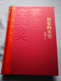 历史的天空 徐贵祥签名钤印