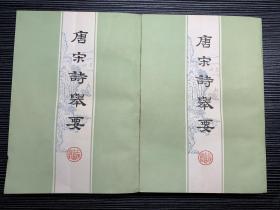 唐宋诗举要(上下) 上海古籍出版社  私藏  Q3