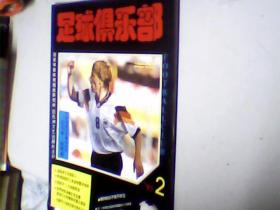 足球俱乐部1993年2 带海报