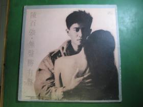 D166大黑胶唱片《无声胜有声》陈百强(有唱词)