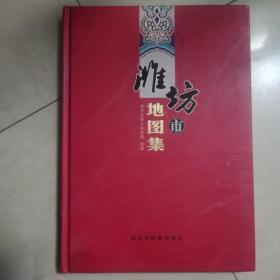 潍坊市地图集