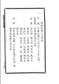 汪伪国民政府公报
