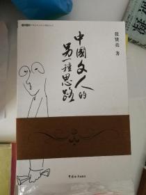 中国文人的另一种思维  张贤亮签名