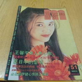 音乐杂志51期
