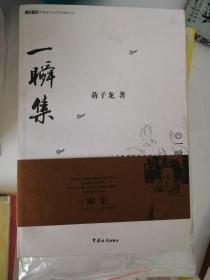 一瞬集  蒋子龙签名日期
