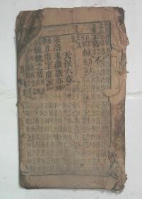 诗经  (残本)  4—5卷