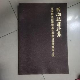 西湖结莲社集 北宋刻本西湖结莲社集学术研讨会论文集