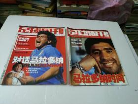 足球周刊2003年NO82/NO/87两本(封面有马拉多纳)