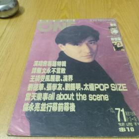 音乐杂志71期