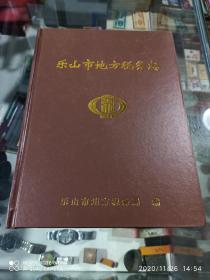 乐山市地方税务志 (2004一2017)