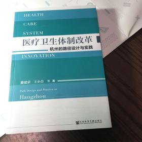 医疗卫生体制改革