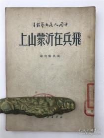 1949年八月上海版《飞兵在沂蒙山上-通讯报告选》仅印五千册