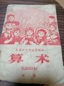 算术-北京市小学试用课本第二册1970年