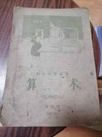 初级小学课本算术第四册暂用本1958年版1963年五版一印