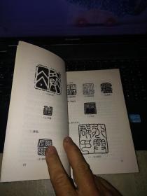 篆刻丛谈+篆刻丛谈续集(共2册合售)