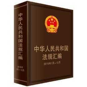 中华人民共和国法规汇编 2019年1月-12月