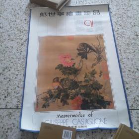 挂历:郎世宁绘画珍品(1991年)