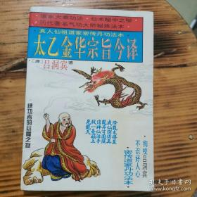 太乙金华宗旨今译:密传仙人丹功秘练法本