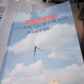 空气和废气监测分析方法(第4版增补版)(有几页划了)