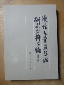 慢性气管炎防治研究资料选编 第三辑