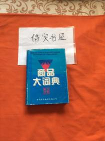 商品大词典(英汉汉英)