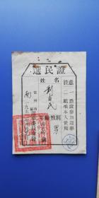 1953年 选民证:  常州市南区选举委员会—— 赠:  1958年选民证(同一人)!