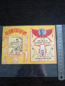 1955年江苏省盐城中学体育制度及格证书