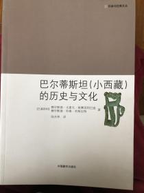 巴尔蒂斯坦(小西藏)的历史与文化