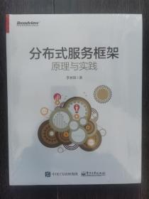分布式服务框架:原理与实践(全新未拆封)