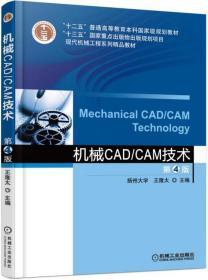 机械CAD/CAM技术 第4版王隆太