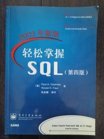 轻松掌握SQL