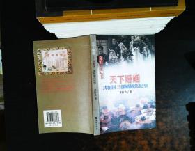 天下婚姻(共和国三部婚姻法纪事)/文汇纪实丛书