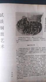 画页(散页印刷品)--试探铜鼓艺术(李伟卿)509