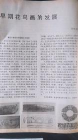 画页(散页印刷品)--早期花鸟画的发展(金维诺)509
