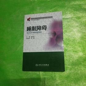 变态心理学理论与应用系列丛书·睡眠障碍