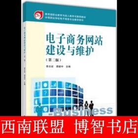 教育部职业教育与成人教育司推荐教材:电子商务网站建设与维护(第2版)