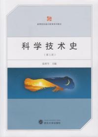 科学技术史(第三版)张密生