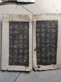 明清拓片九成宫醴泉铭》是唐贞观六年(632)由魏征撰文、书法家欧阳询书丹而成的楷书书法作品(碑刻者不可考)。现存于陕西麟游县博物馆。25面尺寸大品相如图