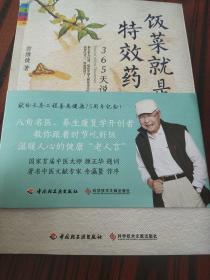 """饭菜就是特效药:让80岁的老爷爷告诉你,什么才叫""""照顾好自己"""""""
