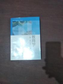 教育学(第2版)