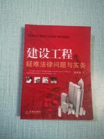 建设工程疑难法律问题与实务