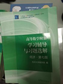 高等数学附册:学习辅导与习题选解(同济·第七版)