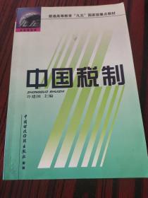 中国税制,有少量笔记