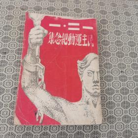 一二一民主运动纪念集,1946年岀版,少后封皮!看图片,品自订