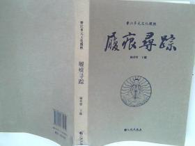 履痕寻踪 (晋江多元文化揽胜)